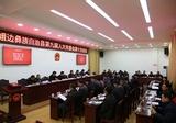 峨边彝族自治县第九届人大常委会召开第十次会议