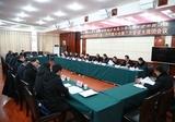 自治县九届人大三次会议主席团举行第四次会议