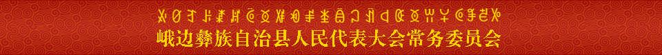 峨边彝族自治县人大常委会办公室
